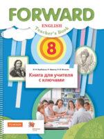 Английский язык. Книга для учителя с ключами. 8 класс