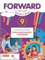 Английский язык. Книга для учителя с ключами. 9 класс