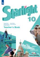 Английский язык. Книга для учителя. 10 класс. Углублённый уровень