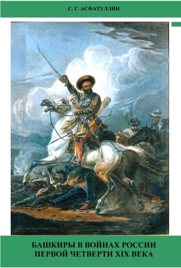 Башкиры в войнах России первой четверти XIX века