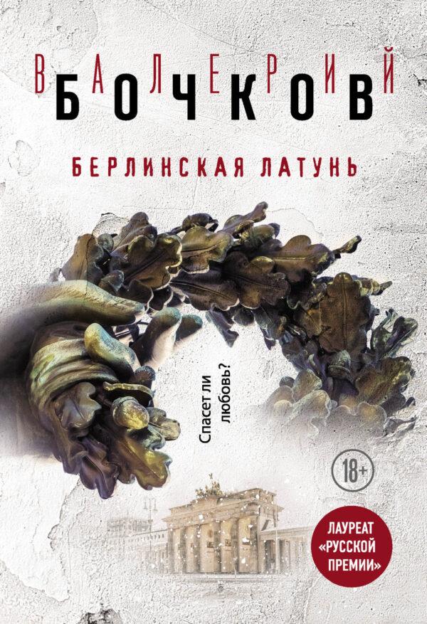 Берлинская латунь (сборник)
