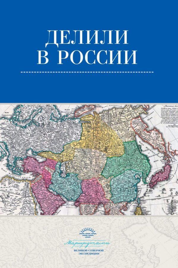 Делили в России