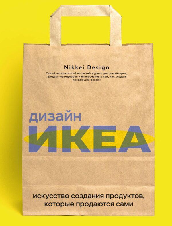 Дизайн ИКЕА. Искусство создания продуктов