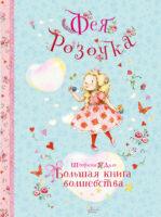 Фея Розочка. Большая книга волшебства