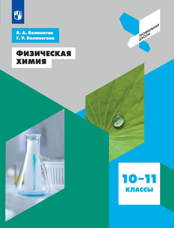 Физическая химия. 10-11 классы