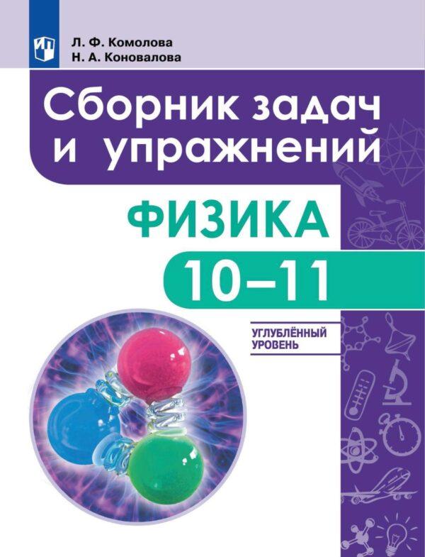 Физика. Сборник задач и упражнений. 10-11 классы. Углубленный уровень