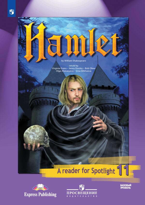 Гамлет (по У. Шекспиру). Книга для чтения. 11 класс. Базовый уровень