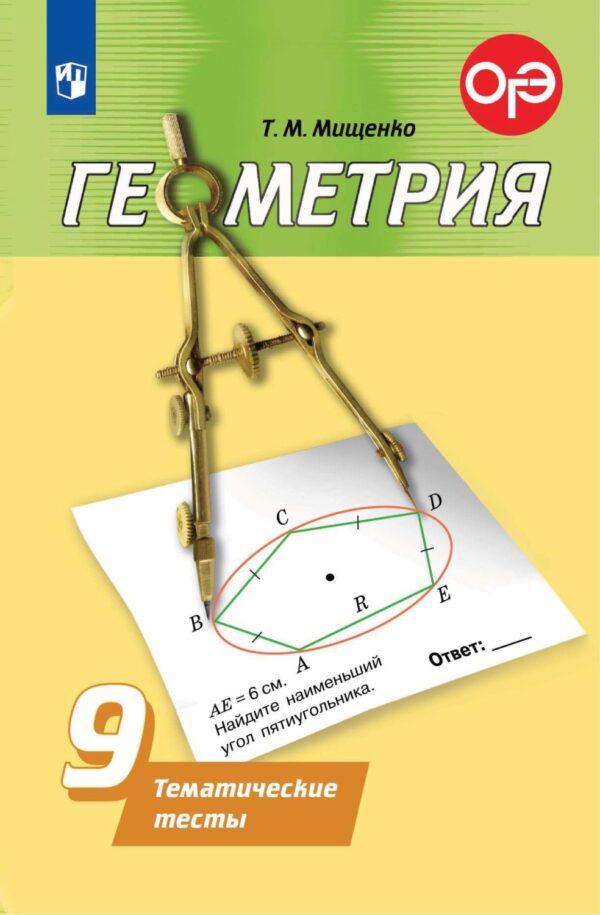 Геометрия. Тематические тесты. 9 класс