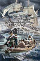 К неведомым берегам двух океанов. Рассказы о капитан-командоре В. Беринге и Великой Северной экспедиции 1733–1743 гг.