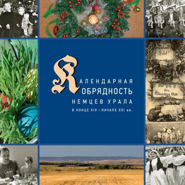 Календарные праздники и обряды немцев Урала в конце XIX – начале XXI в.
