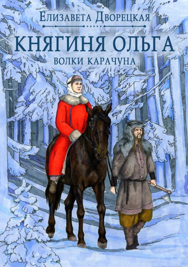 Княгиня Ольга. Волки Карачуна