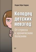 Колодец детских невзгод. От стресса к хроническим болезням