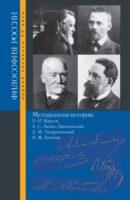 Методология истории. Н. И. Кареев