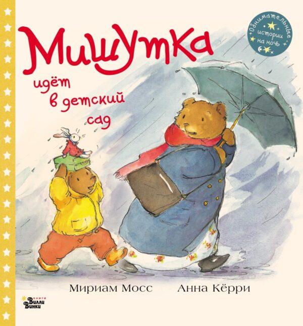 Мишутка идёт в детский сад