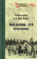 Мой дневник. 1919. Пути верных