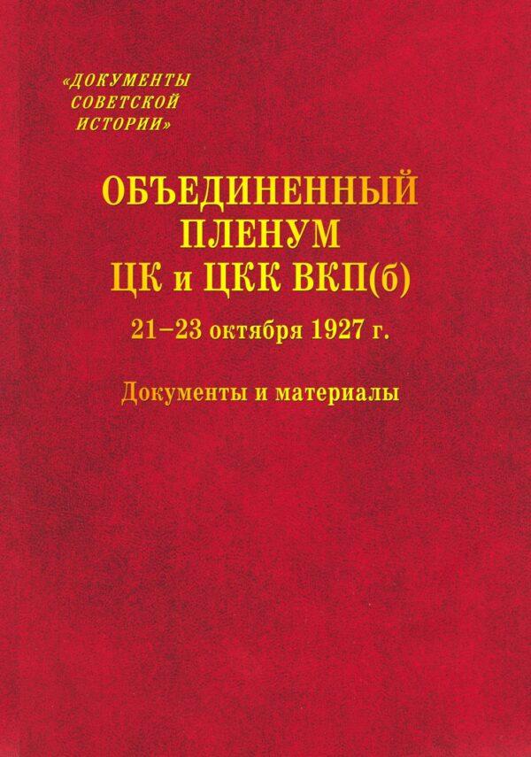 Объединенный пленум ЦК и ЦКК ВКП(б) 21–23 октября 1927 г. Документы и материалы