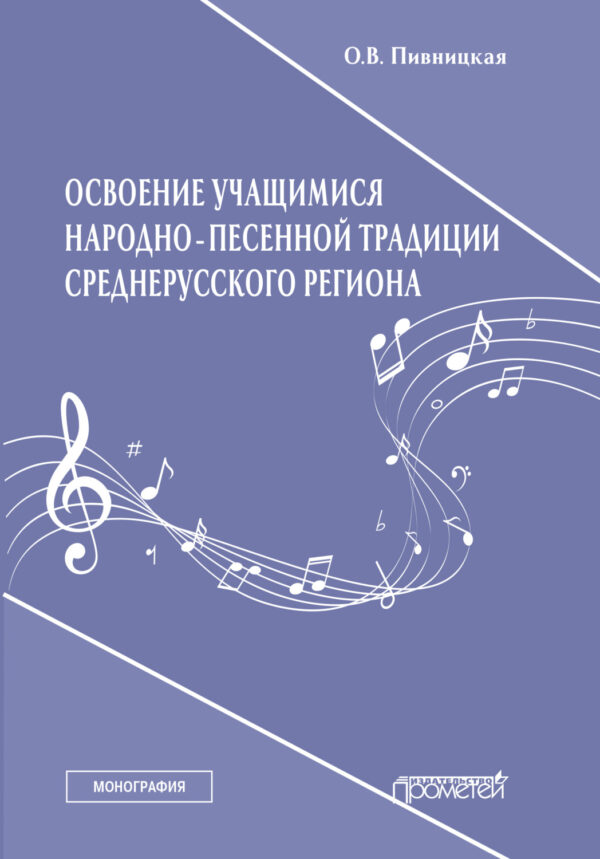 Освоение учащимися народно-песенной традиции среднерусского региона