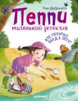 Пеппи – маленький детектив. Кто похитил обед в лесу?