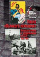 После «Великого перелома». Хлебозаготовки и хлебозакупки в СССР. 1933-1934