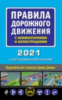 Правила дорожного движения с комментариями и иллюстрациями с последними изменениями на 2021 год