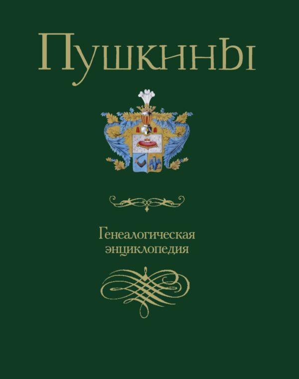 Пушкины. Генеалогическая энциклопедия