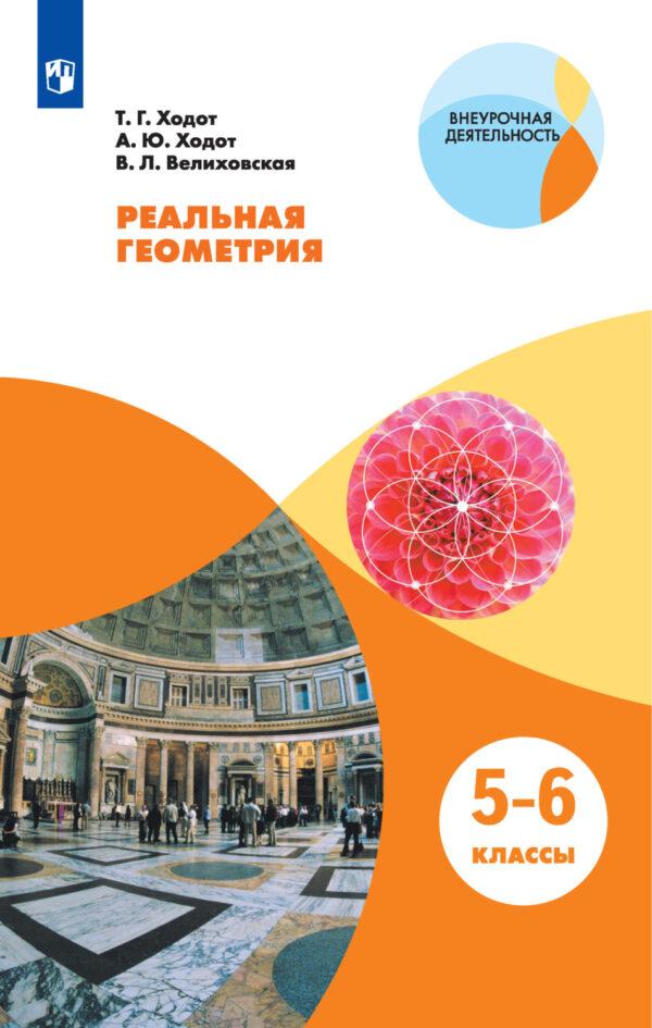 Реальная геометрия. 5-6 классы