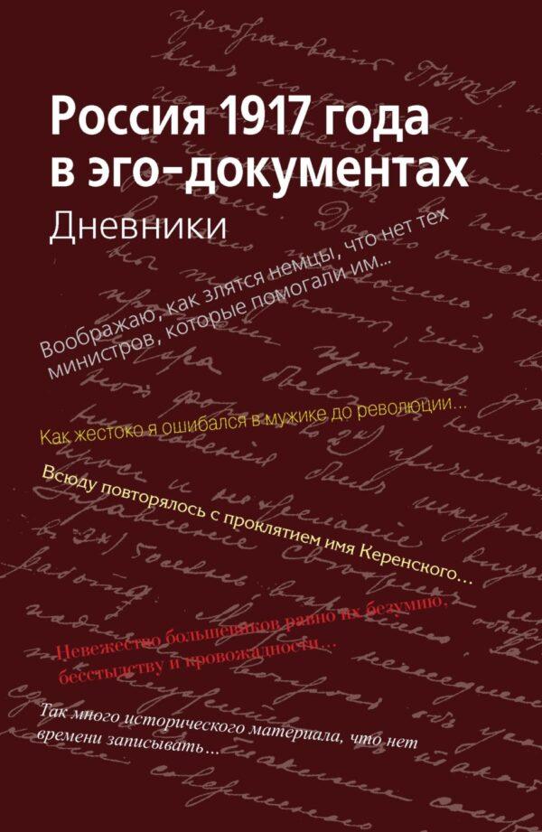 Россия 1917 года в эго-документах. Дневники