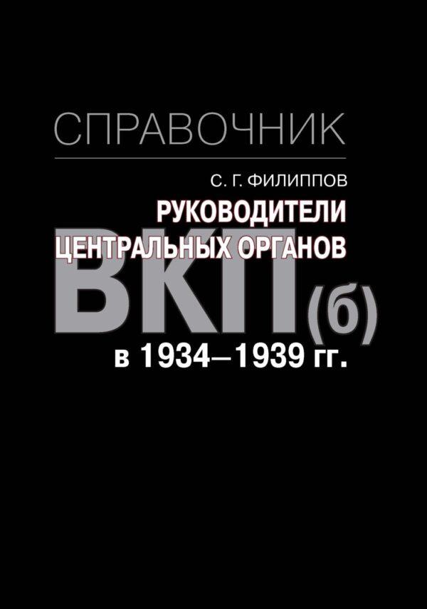 Руководители центральных органов ВКП(б) в 1934-1939 гг. Справочник
