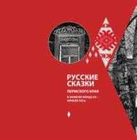 Русские сказки Пермского края в записях конца XX – начала XXI в.