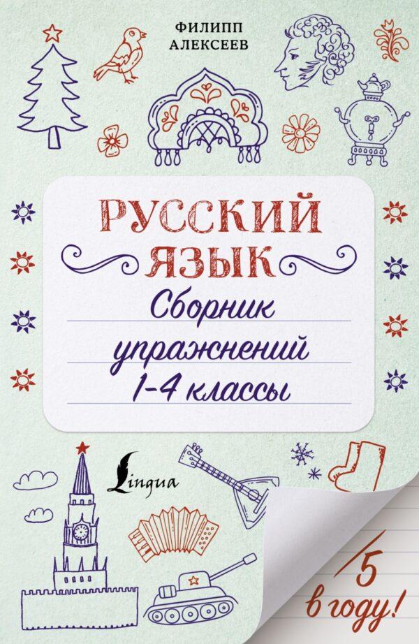 Русский язык. Сборник упражнений. 1-4 классы