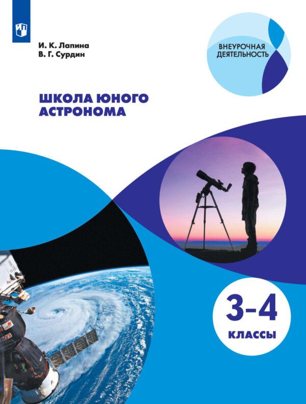 Школа юного астронома. 3-4 классы