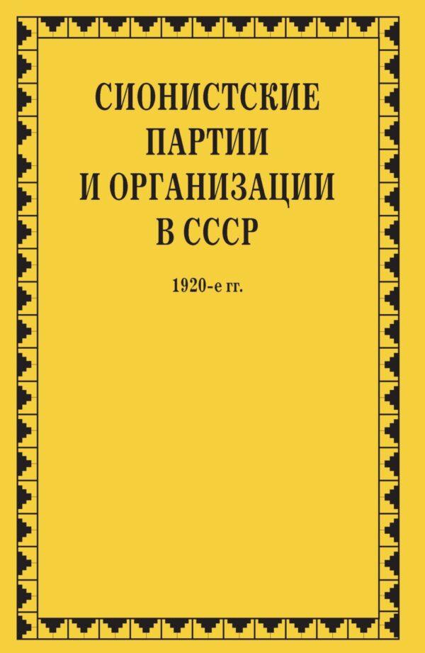 Сионистские партии и организации в СССР. 1920-е гг. Том 1. В 2-х книгах
