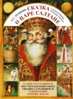 Сказка о царе Салтане c иллюстрациями Геннадия Спирина