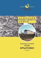 Страницы истории села Крылово
