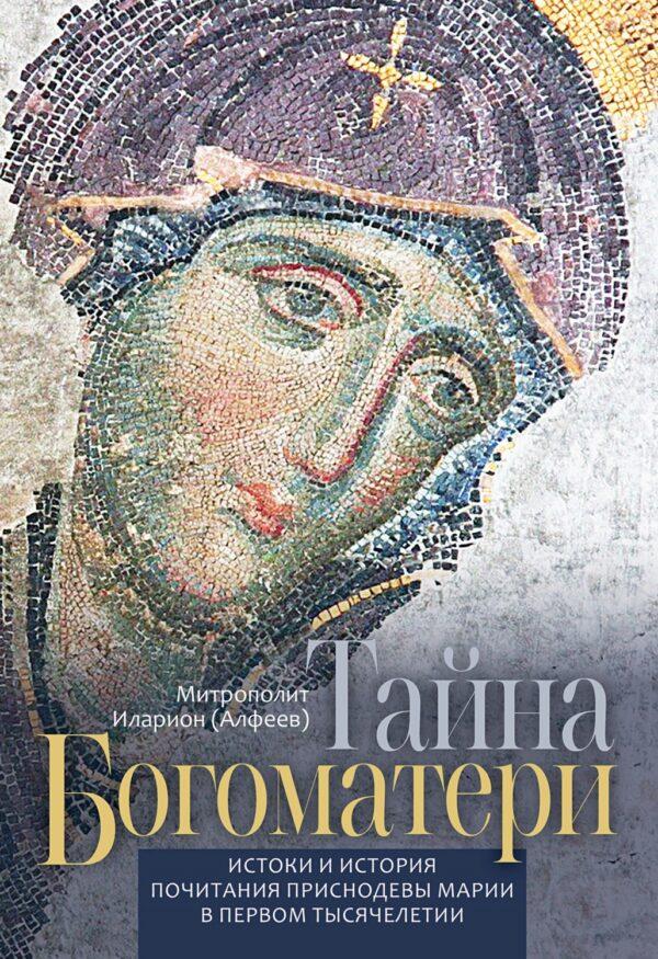 Тайна Богоматери. Истоки и история почитания Приснодевы Марии в первом тысячелетии.