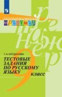 Тестовые задания по русскому языку. 9 класс