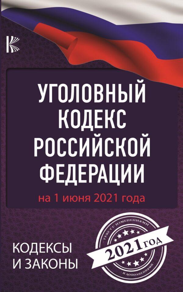Уголовный кодекс Российской Федерации на 1 июня 2021 года