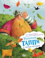 Викинг Таппи и лесные истории