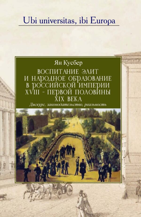 Воспитание элит и народное образование в Российской империи XVIII – первой половины XIX века