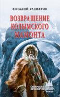 Возвращение колымского мамонта