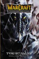 Warcraft: Трилогия Солнечного колодца. Тени во льдах