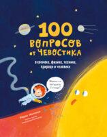 100 вопросов от Чевостика. О космосе