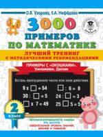 3000 примеров по математике. Лучший тренинг с методическими рекомендациями. Примеры с «окошками». Умножаем. Делим. 2 класс