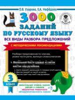 3000 заданий по русскому языку. Все виды разбора предложений с методическими рекомендациями. 3 класс