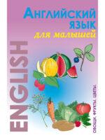 Английский язык для малышей. Фрукты. Овощи. Цветы