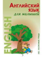 Английский язык для малышей. Лес. Насекомые. Птицы