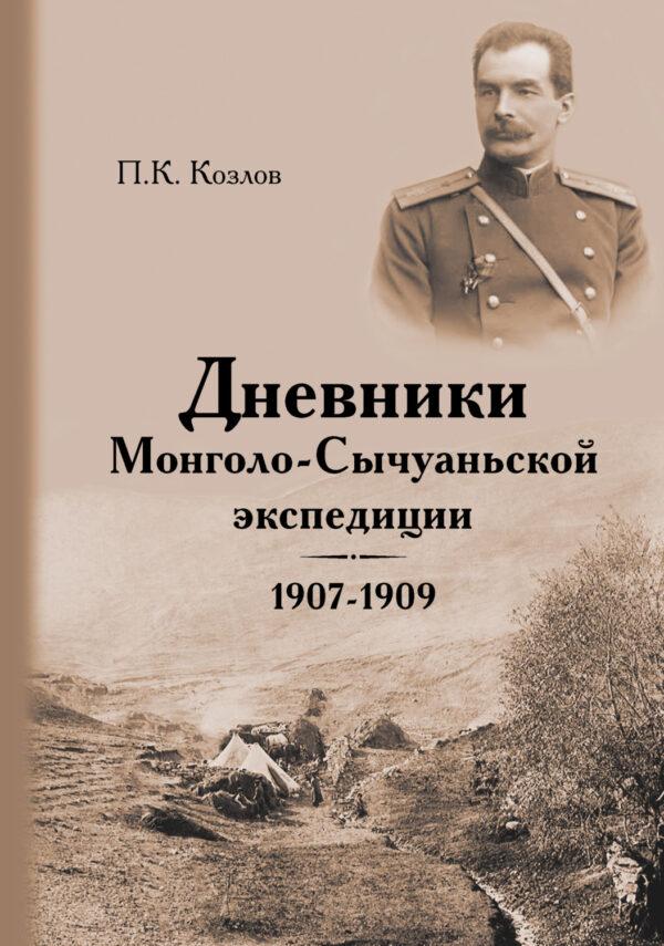 Дневники Монголо-Сычуаньской экспедиции. 1907–1909