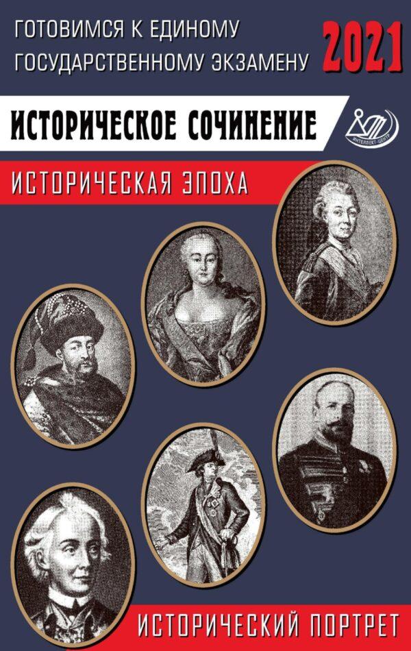ЕГЭ-2021. Историческое сочинение. Историческая эпоха / исторический портрет