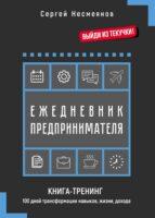 Ежедневник предпринимателя. Книга-тренинг. 100 дней трансформации навыков