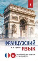 Французский язык. Новейший самоучитель с аудиокурсом